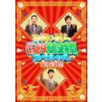 お笑い芸人どっきり王座決定戦スペシャル 傑作選 /  (DVD)