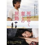 死にゆく妻との旅路 三浦友和/石田ゆり子 DVD