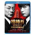 相棒-劇場版II-警視庁占拠!特命係の一番長い夜 水谷豊/及川光博 Blu-ray