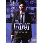 ドラマW 同期 松田龍平 DVD