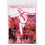 世界中がアイ・ラヴ・ユー-デジタル・レストア・バージョン- ジュリア・ロバーツ DVD