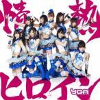 情熱ヒロイン(A) / YGA (CD)