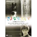 NHKスペシャル ドラマ さよなら、アルマ〜赤紙をもらった犬〜 勝地涼 DVD