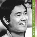 この国に生まれてよかった-村下孝蔵 セレクションアルバム 村下孝蔵 CD