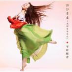 おひさま〜大切なあなたへ / 平原綾香 (CD)