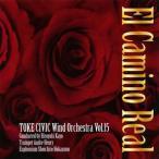 リード:エル・カミーノ・レアル 土気シビックウインドオーケストラ Vol.15 土気シビックウインドオーケストラ CD