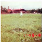 ここは春の国(紙ジャケット仕様) 谷山浩子 Blu-Spec CD