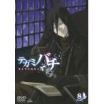 テガミバチ REVERSE 8 DVD