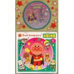 アンパンマンとはじめよう! 絵本付きCDパック お歌と体操(1) / アンパンマン (CD)
