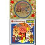アンパンマンとはじめよう! 絵本付きCDパック お歌と体操(2) / アンパンマン (CD)