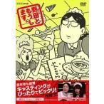 野田ともうします。 江口のりこ DVD