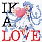 侵略!イカ娘 イメージソングアルバム IKA LOVE CD
