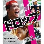 ドロップ スタンダード・エディション 成宮寛貴/水嶋ヒロ Blu-ray