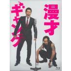 漫才ギャング スペシャル・エディション 佐藤隆太/上地雄輔 特典DVD付Blu-ray