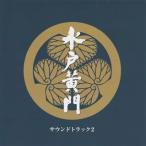 水戸黄門 サウンドトラック2 TVサントラ CD