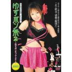 グラレスラー愛川ゆず季 ゆずポン祭2-ゆずポンキック・ナイト- 愛川ゆず季 DVD