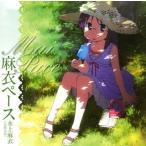 TVアニメ 日常 麻衣ペース 富樫美鈴(水上麻衣) CD-Single