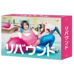 リバウンド DVD-BOX 相武紗季 DVD