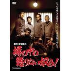 塀の中の懲りない奴ら! 松田ケイジ DVD