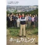 ホームカミング 高田純次 DVD