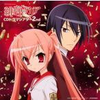 TVアニメーション「緋弾のアリア」CDドラマシアター2nd CD
