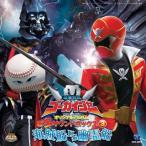 海賊戦隊ゴーカイジャー オリジナルアルバム お宝サウンドボックス3 海賊船VS幽.. /  (CD)