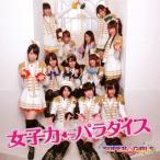 女子力←パラダイス(DVD付) SUPER☆GiRLS DVD付CD