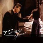 アジョシ オリジナル・サウンドトラック(DVD付) / サントラ [DVD付CD]