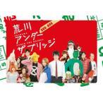 荒川アンダーザブリッジ DVD-BOX 林遣都/桐谷美玲 DVD