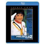 プロジェクトA2 史上最大の標的 ジャッキー・チェン Blu-ray
