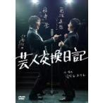 芸人交換日記 若林正恭/田中圭 DVD