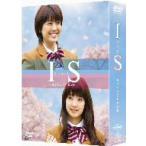 IS〜男でも女でもない性〜 DVD-BOX 福田沙紀/剛力彩芽 DVD