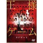 王様ゲーム-ナビゲート- 熊井友理奈/鈴木愛理 DVD