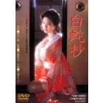 白蛇抄 小柳ルミ子 DVD
