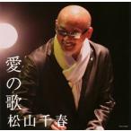 愛の歌 松山千春 CD-Single