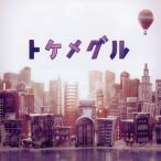 トケメグル OverTheDogs CD