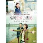 福岡恋愛白書6 ふたつのLove Story 篠田麻里子/土屋巴瑞季 DVD