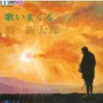 幻の名盤解放歌集2011 歌いまくる勝新太郎(紙ジャケット仕様) 勝新太郎 CD