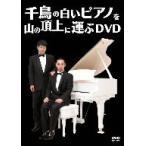 千鳥の白いピアノを山の頂上に運ぶDVD 千鳥 DVD