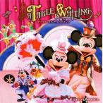 東京ディズニーシー テーブル・イズ・ウェイティング ディズニーシー CD