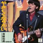 やさしくなりたい / 斉藤和義 (CD)