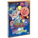 それいけ!アンパンマン すくえ!ココリンと奇跡の星 / アンパンマン (DVD)