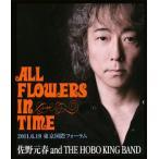 佐野元春 30TH ANNIVERSARY TOUR 'ALL FLOWERS IN TIME' FINAL 東京 佐野元春 Blu-ray