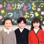 ありがとうをつたえよう〜卒園ソング〜 /  (CD)