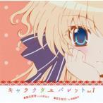 TVアニメ ましろ色シンフォニー キャラクターソング vol.1 小野涼子(瀬名愛理)/後藤麻衣(瓜生桜乃) CD-Single