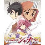 灼眼のシャナIII-FINAL- 第III巻(初回限定版) DVD
