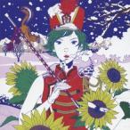 マーチングバンド / ASIAN KUNG-FU GENERATION (CD)