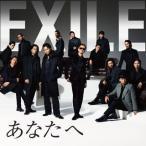 あなたへ/Ooo Baby EXILE/EXILE ATSUSHI CD-Single