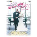 チョ・グォンとガインの私たち結婚しました-コレクション-(アダムカップル編)Vol.5 チョ・グォン/ガイン DVD