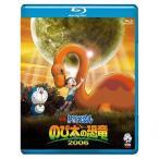 映画ドラえもん のび太の恐竜 2006 ブルーレイ版   Blu-ray